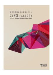 Cips Factory (シップスファクトリー)統合生産管理システムカタログ 表紙画像