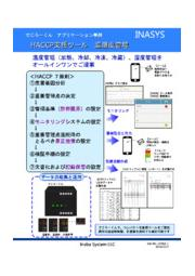 HACCP支援ツール 温湿度管理 表紙画像