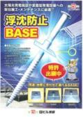 浮沈防止『BASE』