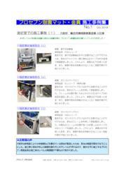 《プロセブン耐震金具・マット 施工事例集 No.1》 測定室での施工事例   表紙画像