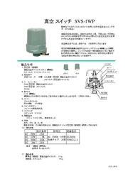 防水型真空スイッチ SVS-1WP 表紙画像