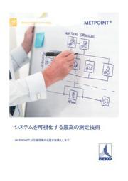 METPOINT(R) 総合カタログ 表紙画像
