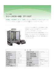 クリーンBOX一体型のディップコーター (型式:DT-1007) 表紙画像