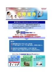 自動認識技術の活用(1) 『医療業界編』 表紙画像