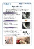 有害なバリ不良をゼロにする電解バリ取り加工サービス