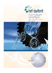 窒化処理『タフトライド処理・QPQ処理』技術解説資料 無料進呈中! 表紙画像