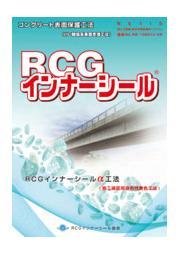 コンクリート表面保護材『RCGインナーシール』 表紙画像