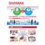 ハイブリッド型シフト&勤怠システム『ShiftMAX』カタログ 表紙画像