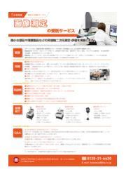 画像測定サービスカタログ 表紙画像