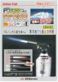 ハイパワーガス『HP200』 表紙画像