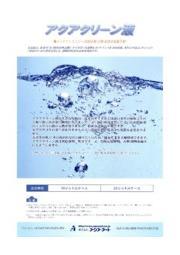 演出水槽専用液『アクアクリーン液』写真画像集 表紙画像