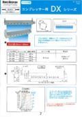 コンプレッサー用 スリット型エアーノズル DXシリーズ