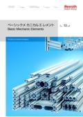 ボッシュ・レックスロス『アルミプロファイル総合カタログダイジェスト版』無料配布