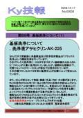 【基板実装の基礎知識】基板洗浄について(1)