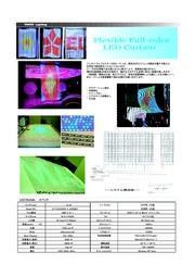 装飾用LEDライト PIXEL LED Light カーテン 表紙画像