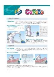 ロボットシミュレーション『GoRoBo』2018年度版 表紙画像