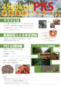 バイオマス発電PKSカタログ