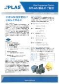半導体製造装置向け切削加工用母材 SPLAS
