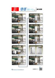 備蓄型組立式個室トイレ『ほぼ紙トイレ』※組立概要 表紙画像