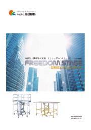内装仕上用移動式足場『フリーダムステージシリーズ』 表紙画像
