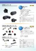 サーボモーター用耐振動小型防水コネクタ【CMV1】DDK製