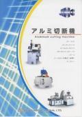 アルミ切断機 JIH-1の製品カタログ 表紙画像