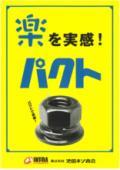 ボルト・ナット・座金一体製品『パクト』