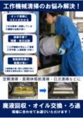 『循環式・エア式ろ過クリーナー/バキュームクリーナー』 表紙画像