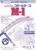 管材 Oide スチールテープ M-1