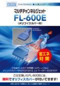 マルチチャンネルジェット(エアーノズル)FL-600E新リーフレット 表紙画像