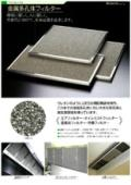 金属多孔体フィルター カタログ