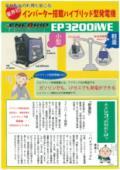 BCP対策非常用発電機『ハイブリッド型非常用発電機3.23kVA・EP3200iWE』 表紙画像