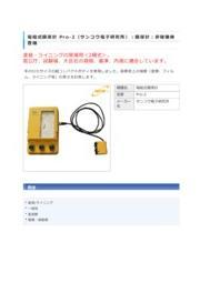 電磁式膜厚計 Pro-2 レンタル 表紙画像