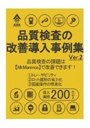 品質検査の改善導入事例集Ver.2 表紙画像