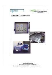 高周波洗浄ユニット 総合カタログ 表紙画像