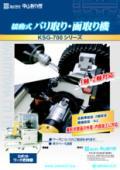 ロボット面取り機『KSG-700シリーズ』