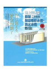 貯水槽『地上設置型耐震性貯水槽・防火水槽』 表紙画像