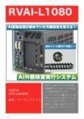 AI外観検査ディープラーニングシステム『RVAI-L1080』 表紙画像