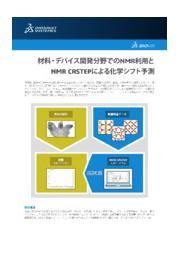 材料・デバイス開発分野でのNMR利用と NMR CASTEPによる化学シフト予測 表紙画像