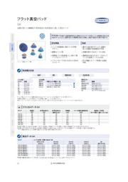 フラット真空パッド SAF_シュマルツ真空機器カタログ Edition 9 表紙画像