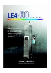 X線検査装置 X線式入味検査機レベルアイ『LE4-60』 表紙画像