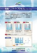 電着ハニライトプロセスのメカニズム 表紙画像