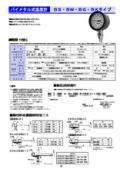バイメタル式温度計 BS・BW・BG・BK 表紙画像