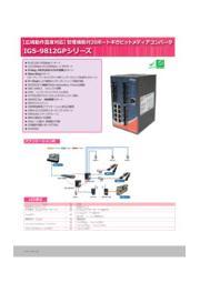 【多ポート/産業ネットワーク向け/管理ギガビット光スイッチハブ】IGS-9812GP 表紙画像