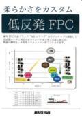 フレキシブルプリント基板『低反発FPC』