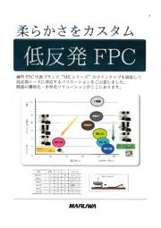 フレキシブルプリント基板『低反発FPC』 表紙画像