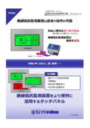 絶縁抵抗監視装置用表示器カタログ 表紙画像