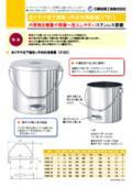 吊り下げ式下部取っ手付汎用容器【STBD】 表紙画像