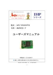 制御基板 4軸NCカード IHP/05005PIS 表紙画像