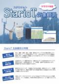 複合気象センサー対応『Stariot 気象観測』